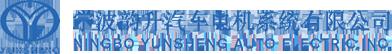 Ningbo Yunsheng Auto Electric,Inc.Co., Ltd.