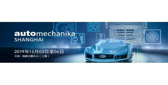 2019上海(hai)國際汽車(che)零配件展覽會 (韻升展位號4.1H96)